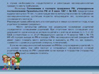 Правила прописки несовершеннолетних детей