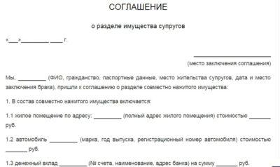 Добровольное соглашение о разделе совместно нажитого имущества