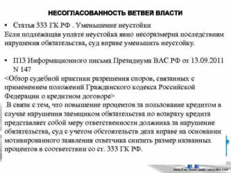 Договорная неустойка ГК РФ судебная практика