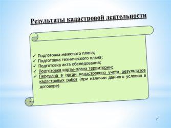 Что является результатом кадастровой деятельности?