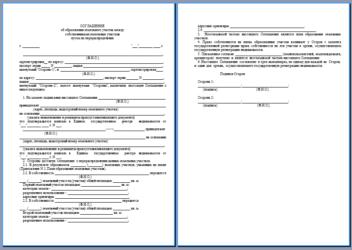 Соглашение о перераспределении земельных участков между собственниками