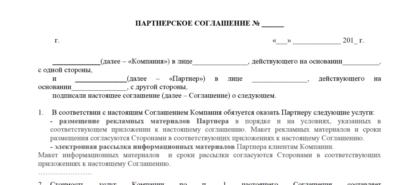 Третейское соглашение между ООО и АО