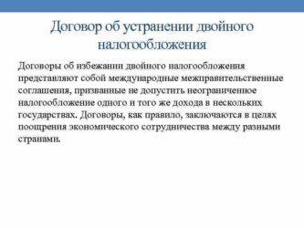Соглашение об избежании двойного налогообложения с Эстонией
