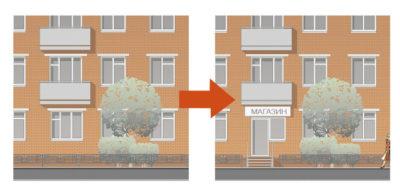 Вывод жилья из жилого фонда в нежилой
